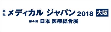 メディカルジャパン