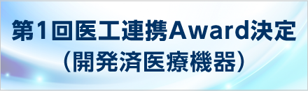 第1回医工連携Award決定