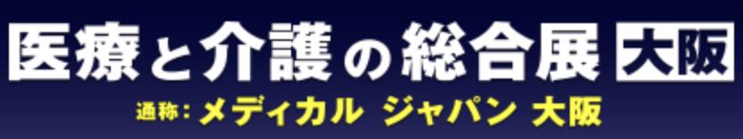 メディカルジャパン大阪