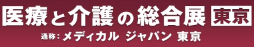 メディカルジャパン東京