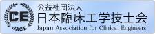 日本臨床工学技士会