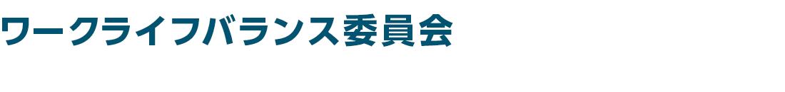 日本鋳造協会