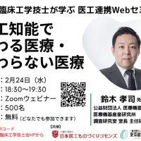 第13回東京都医工連携Webセミナーご案内のサムネイル